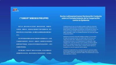 Foro Online de Cooperación Mediática de Socios Latinoamericanos 2020 apuesta por una mayor cooperación en tiempos de epidemia