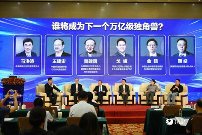 """Many tycoons gathered for the """"Who will be the next trillion unicorn"""" themed forum"""