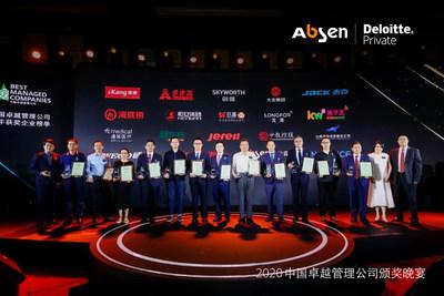 Absen figura en el índice anual de Deloitte por segundo año consecutivo (PRNewsfoto/Absen)