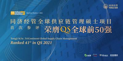 La maestría en Gestión de cadenas de suministro globales TriContinent de Tongji se clasificó en el puesto 41 de QS 2021 (PRNewsfoto/School of Economics and Management, Tongji University)