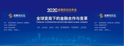 El desarrollo financiero de alta calidad fue uno de los temas discutidos en la conferencia anual del Financial Street Forum 2020 (PRNewsfoto/Xinhua Silk Road)